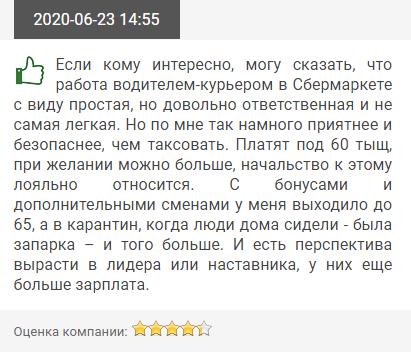 Сергей - отзыв о работе в Сбермаркет