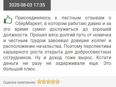 Егор - отзыв о работе в Сбермаркет