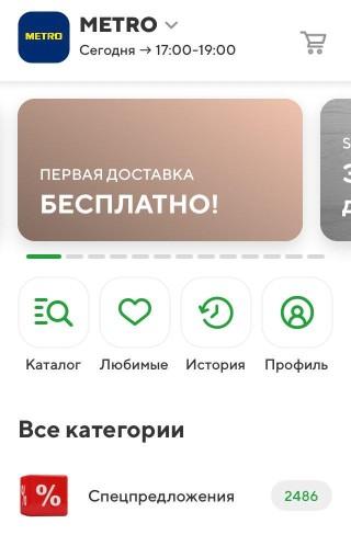 Метро СберМаркет