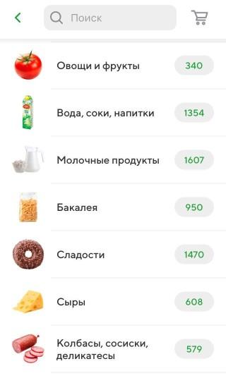 Каталог Сбермаркет в мобильном приложении